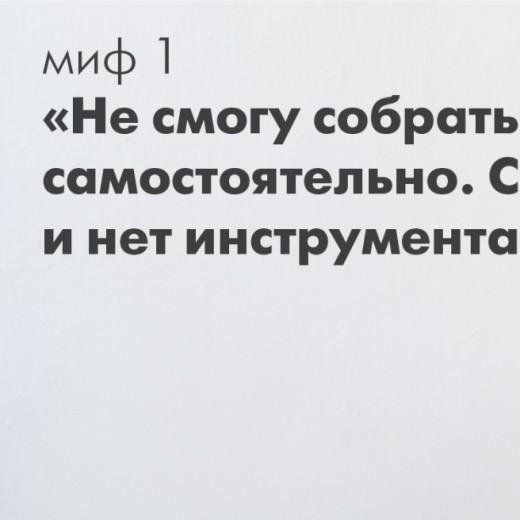 Миф 1. Сложно собрать и нет инструмента