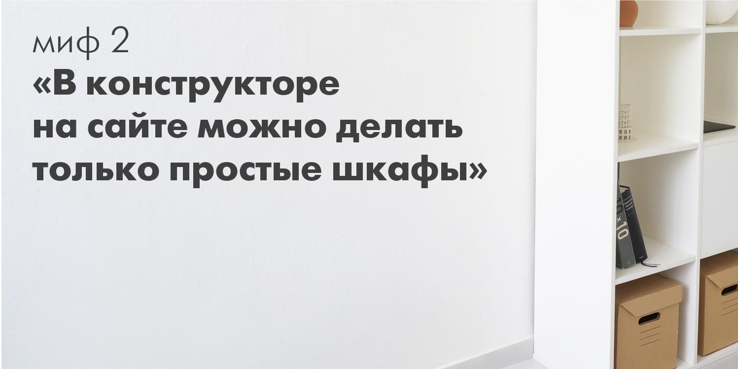 Миф 2. В конструкторе на сайте можно делать только простые шкафы